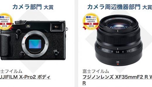 富士フイルムが独占!X-Pro2が価格.comプロダクトアワード2016で大賞受賞