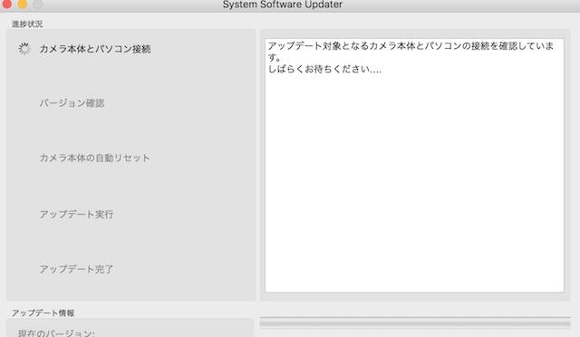 α6500のファームウェアをバージョン1.01に