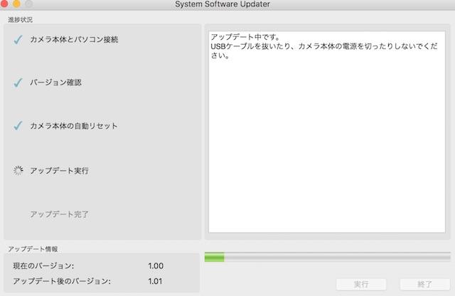α6500のファームウェアをバージョン1.01にアップデート中