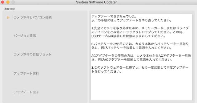 α6500のファームウェアをバージョン1.01にでエラーが