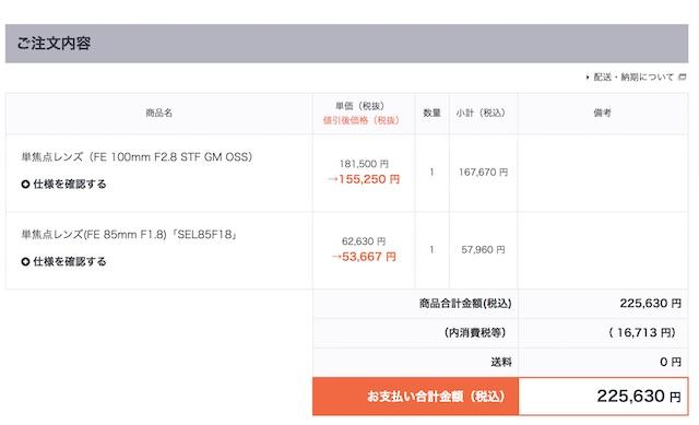 SEL100F28GMとSEL85F18のソニーストアでの販売価格