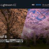 東京カメラ部10選によるLightroomとPhotoshopを使った画像編集レクチャー記事