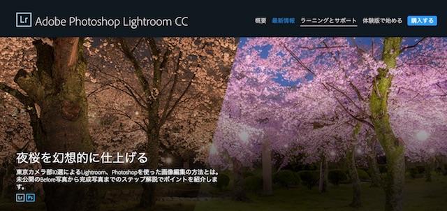 東京カメラ部10選によるLightroomとPhotoshopを使った画像編集チュートリアル記事