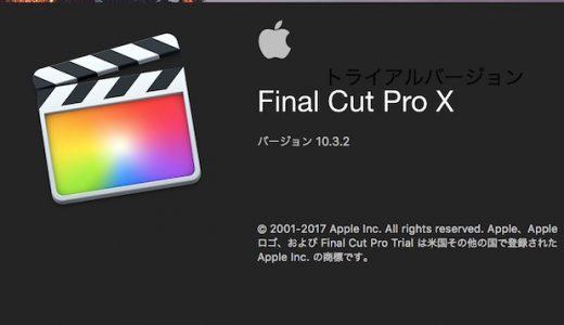 「Final Cut Pro X」を無料または激安で購入する3つの方法