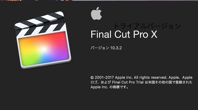 Final Cut Pro Xを無料または激安で購入する方法