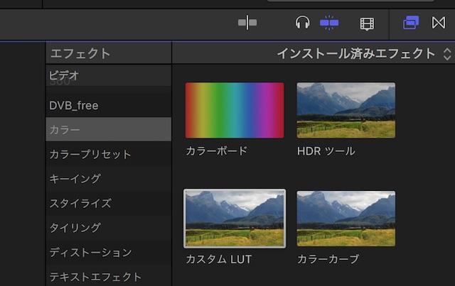 最新版Final Cut Pro X(FCPX)10.4で出来たカスタムLUT