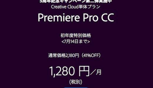 Macで本格的に動画制作するならFCPXか?Premiere Pro CCかPremiere Elements15か?