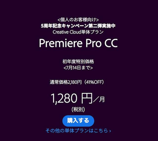 Macで本格的に動画制作するならFCPXか?Premiere Pro CCかPremiere Elementsか?