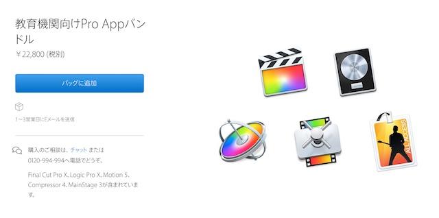 教育機関向けPro Appバンドルが激安