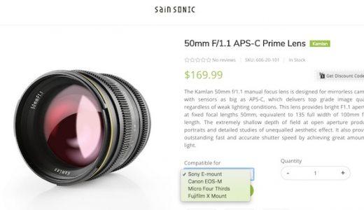 2万円以下の大口径レンズ!SainSonicのKamlan 50mm F1.1
