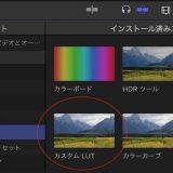 超簡単!最新版10.4のFinal Cut Pro X(FCPX)でLUTを使用する方法