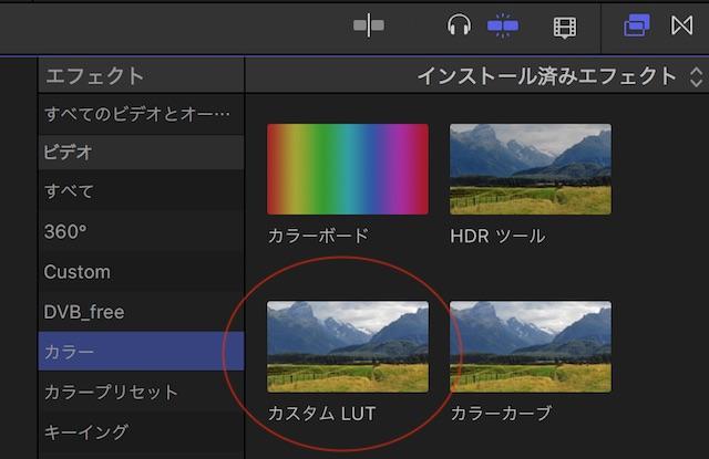 超簡単!最新版Final Cut Pro X(FCPX)10.4でLUTを使用する方法