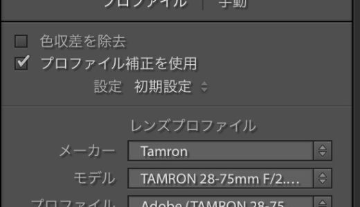 Lightroomが28-75mm F/2.8 Di III RXD (Model A036)に対応したが