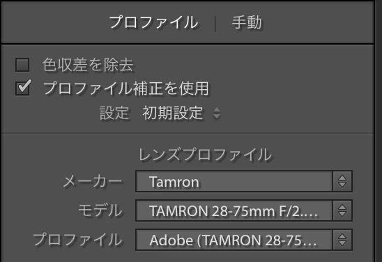 Lightroomが28-75mm F/2.8 Di III RXD (Model A036)に対応