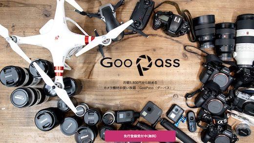 GooPass(グーパス)ってカメラとレンズ借り放題システム知ってます?