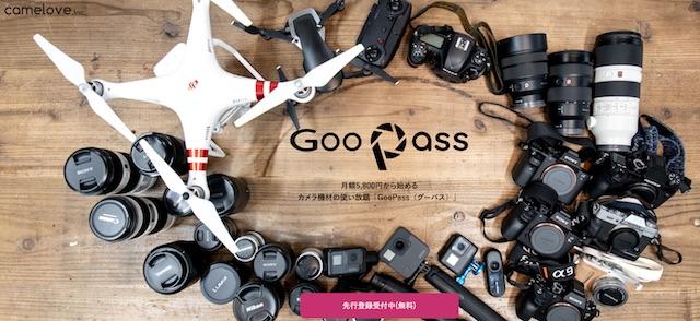 GooPass(グーパス)ってカメラとレンズ借り放題サービス知ってます?