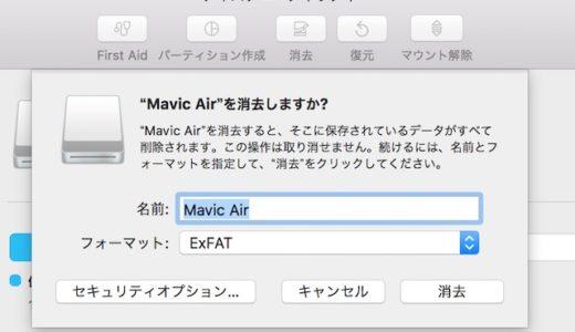Mavic AirをMacで使うためにexFATでフォーマットしよう!