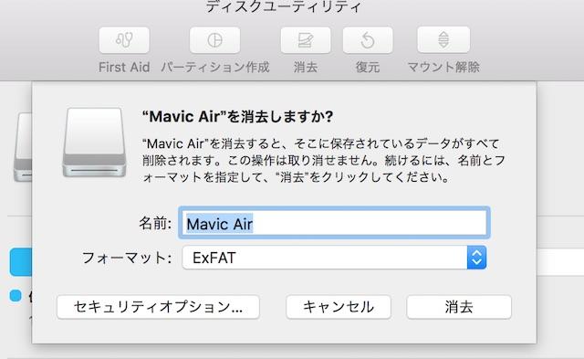 Mavic AirをMacで使うためのフォーマット種類