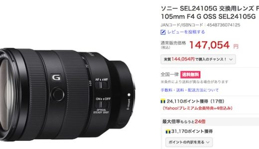 新品爆安!ソニーの超人気レンズSEL24105Gをお得に買う方法