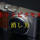 Canonのカメラでホットピクセルを一発で全て消す方法