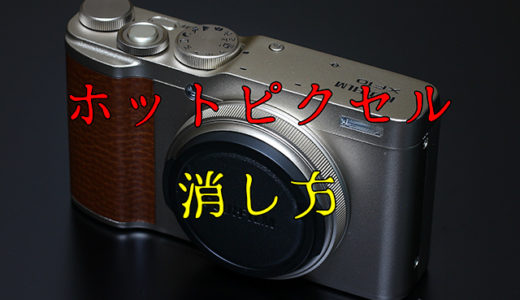 Canonのカメラで発生するホットピクセルを一発で全て消す方法