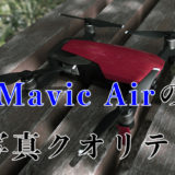 これがMavic Airの写真画質クオリティ!