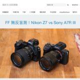 EOS R vs Nikon Z7 vs α7RIII(α7III)描写性能比較!