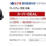 2日間のみ!LUMIX DC-G9 PROがジャスト10万円2日間のみ!LUMIX DC-G9 PROがジャスト10万円!