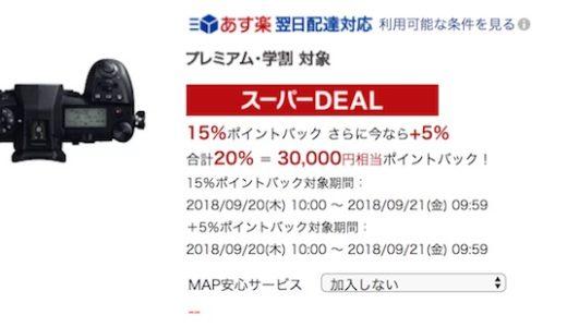 2日間のみ!LUMIX DC-G9 PROがジャスト10万円!