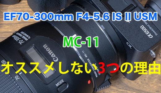 MC-11とEF70-300mm F4-5.6 IS II USMの組み合わせをオススメできない3つの理由