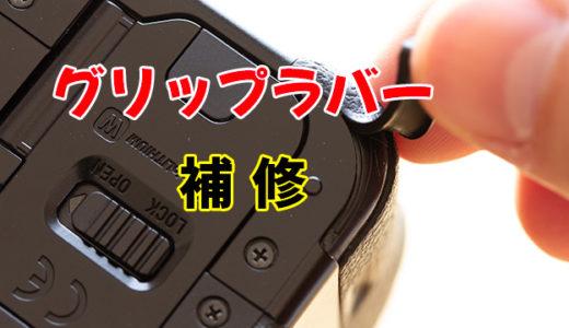 カメラのグリップラバーをアロンアルファで補修・修理してみた