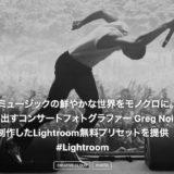 プロカメラマンが作ったモノクロのLightroom無料プリセットはやっぱり凄かった!