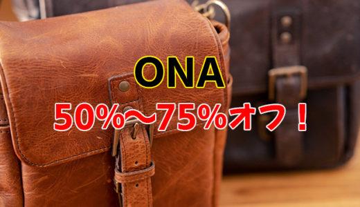 超お買い得セール中!ONAのカメラストラップが50%から75%値引き