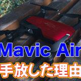 お気に入りのドローン「Mavic Air」を手放した5つの理由