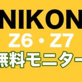 ニコンZ6、Z7を無料で試せるチャンス!モニター募集しているぞ!