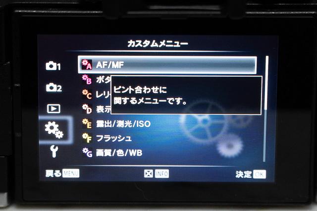 OM-D E-M5 MarkIIのメニュー画面