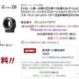 爆安17万円!ニコン Z6 24-70+FTZ マウントアダプターキットがセール価格に