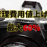 【悲報】オリンパスのカメラとレンズの修理費用が最大60%も値上げに