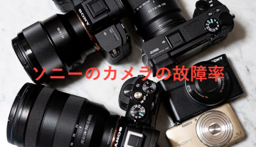 やはりソニー製のカメラは壊れやすいのか?