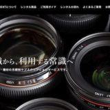 カメラやレンズもサブスク時代?月額3,500円からの「CAMERA RENT」