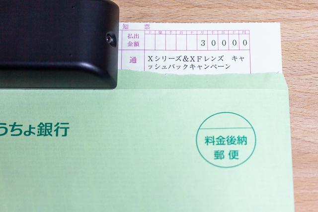 富士フイルムから届いた「振替払出証書」