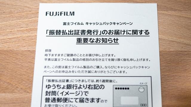 富士フイルムから届いた振替払出証書のお知らせ