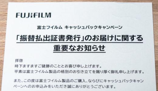 富士フイルムからXシリーズのキャッシュバックが届いた!