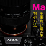 Macでシグマ「24-70mm F2.8 DG DN ソニー用」のバージョンアップが出来ない場合の対処方法