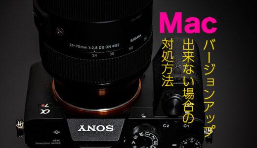 【対処方法】Macでシグマ「24-70mm F2.8 DG DN ソニー用」のバージョンアップが出来ない場合