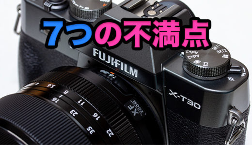 富士フイルム「X-T30」の実際使って実感した7つの不満点