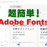 誰でも超簡単!Adobe Fonts 無料フォントのダウンロード(アクティベート)方法&使い方