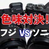 富士フイルム vs ソニー カメラの色味対決!