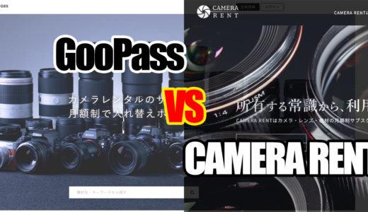 「GooPass」vs「CAMERA RENT」徹底比較!最強カメラサブスクはどっちだ?