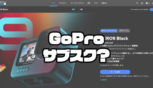HERO9が安く買える?「GoProサブスクリプション」について調べてみた